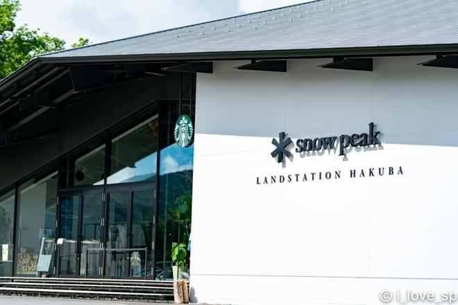ランドステーション白馬の建物のロゴ