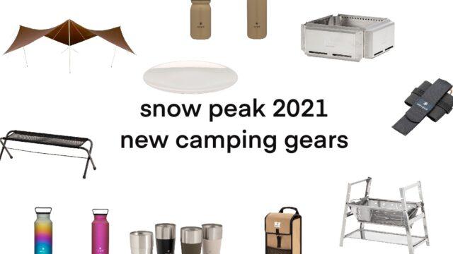 スノーピーク2021最新ギア