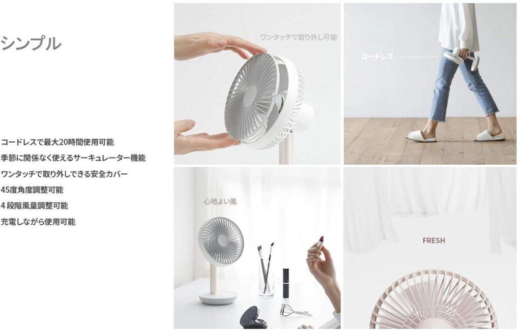 ルーメナーコードレス扇風機の説明