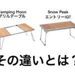 グリルテーブルとエントリーIGTの違い