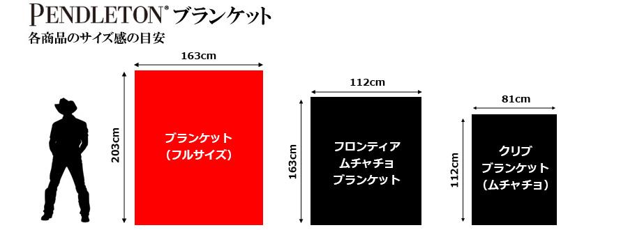 ペンドルトンブランケットサイズの比較