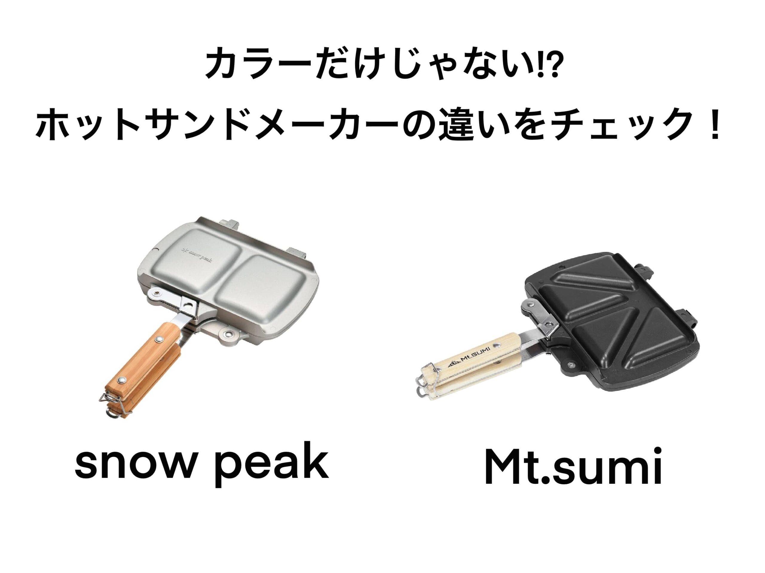 Mt.SUMIとsnow peak のホットサンドメーカー比較